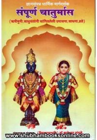 Sampurna Chaturmas - संपूर्ण चातूर्मास