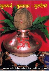 Kuldharma Kulachar Kuldaivate - कुळधर्म - कुलाचार - कुलदैवते