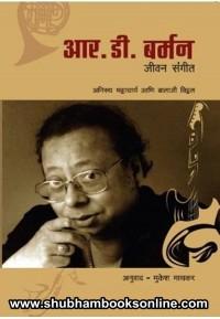 R.D. Burman - आर. डी. बर्मन जीवन संगीत