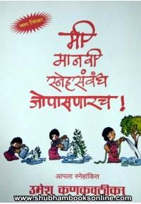 Mi Manavi Snehasambha - मी मानवी स्न्हेहसंबंध जोपासणारच !