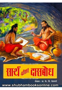 Sarth Shrimat Dasbodh - सार्थ श्रीमत् दासबोध