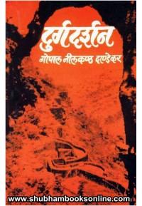 Durgadarshan - दुर्गदर्शन