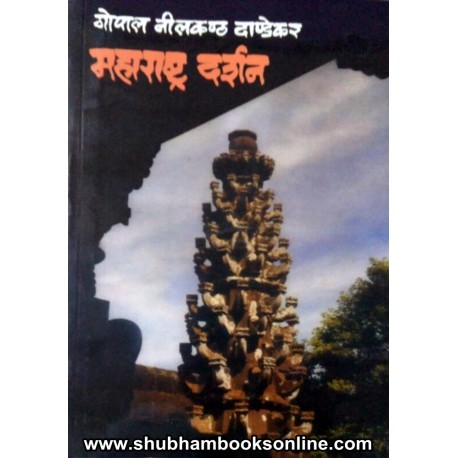 Maharashtra Darshan - महाराष्ट्र दर्शन