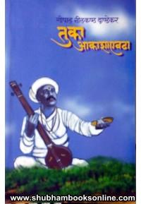 Tuka Akashaevdha - तुका आकाशाएवढा
