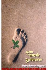 Kuna Ekachi Bhramangatha- कुणा एकाची भ्रमणगाथा