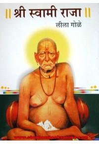Shree Swami Raja- श्री स्वामी राजा