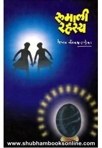 Rumali Rahasya - रुमाली रहस्य