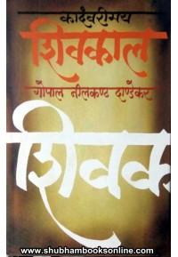Kadmbarimay Shivkal - कादंबरीमय शिवकाल