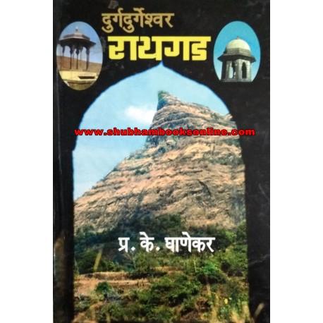 Durgdurgeshwar Raigad- दुर्गदुर्गेश्वर रायगड