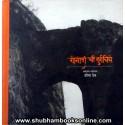 Gonidanchi Durgchitre - 'गोनीदां'ची दुर्गचित्रे