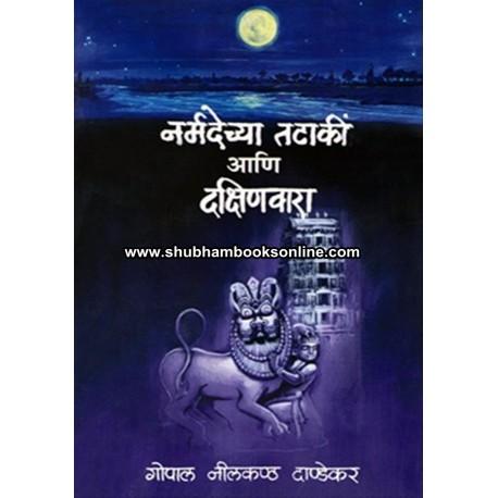 Narmadechya Tataki Ani Dakshinvara - नर्मदेच्या तटाकीं आणि दक्षिणवारा