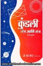 Kundali Tantra Aani Mantra 2 - कुंडली तंत्र आणि मंत्र - भाग २ रा