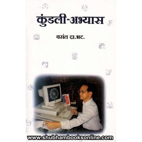 Kundali - Abhyas - कुंडली-अभ्यास