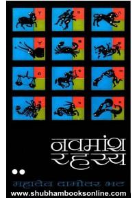Navamansh Rahasya - नवमांश रहस्य