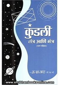 Kundali Tantra Aani Mantra Bhag : 1 - कुंडली तंत्र आणि मंत्र भाग : १