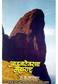 Advatevarcha Maharashtra - आडवाटेवरचा महाराष्ट्र
