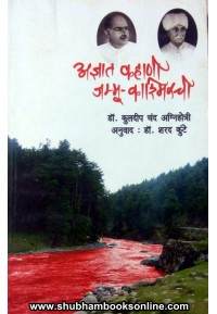 Adnyat Kahani Jammu Kashmirchi - अज्ञात कहाणी जम्मू-काश्मीरची