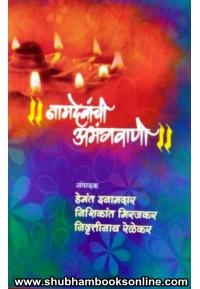 Namdevanchi Abhangavani - नामदेवांची अभंगवाणी