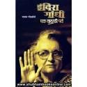 Indira Gandhi Ek Vadali Parva - इंदिरा गांधी एक वादळी पर्व