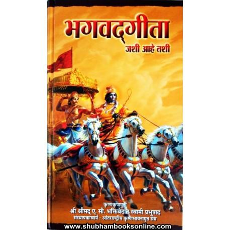 Bhagavad Gita Jashi Aahe Tashi - भगवद्गीता जशी आहे तशी