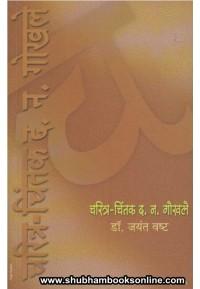 Charitra Chintak D N Gokhale - चरित्र-चिंतक द. न. गोखले