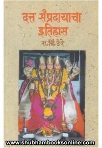 Datta Sampradayacha Itihas - दत्त संप्रदायाचा इतिहास