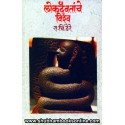 Lokdaivatanche Vishwa - लोकदैवतांचे विश्व