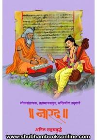 Loksandyapak, Bramhamanasputra, Bhaktiyog Udgate : Narad : लोकसंज्ञापक, ब्रम्हमानसपुत्र, भक्तियोग उद्गाते : नारद