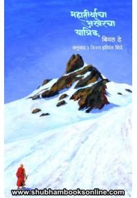Mahatirthacha Akhercha Yatrik - महातीर्थाचा अखेरचा यात्रिक