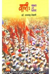 Vari : Swaroop Ani Parampara - वारी : स्वरुप आणि परंपरा