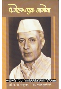 Pandit Nehru : Ek Magova - पंडित नेहरू : एक मागोवा