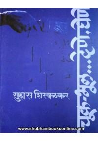 Chuk bhul Dene Ghene - चूक भूल...देणे, घेणे