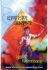 Kshan Kshan Ayushya - क्षण क्षण आयुष्य