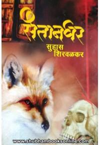 Saitanghar - सैतानघर