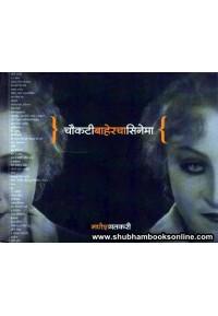 Choukatibahercha Cinema - चौकटी बाहेरचा सिनेमा