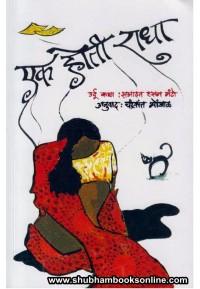 Ek Hoti Radha - एक होती राधा