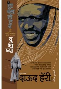 Dubhashya - दुभाष्या