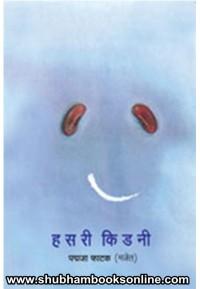 Hasari Kidni - हसरी किडनी