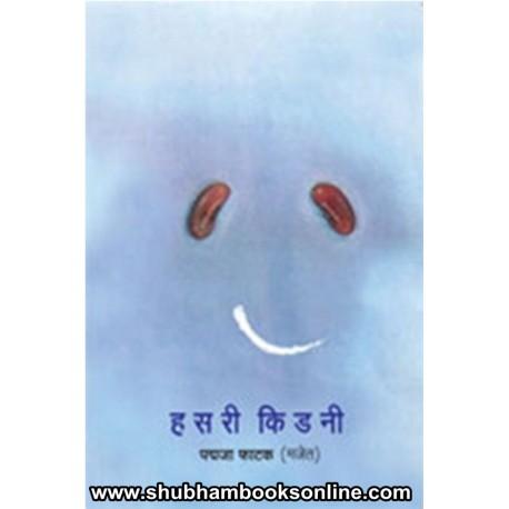 Hasari Kidney