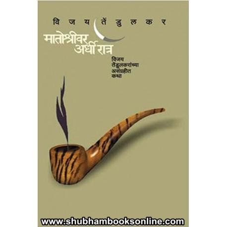Matoshreevar Ardhi Ratra