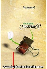 Sthalkal Akashwani - स्थळकाळ आकाशवाणी