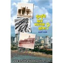 Mumbaiche Khare Malak Kon - मुंबईचे खरे मालक कोण ?