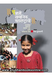 Pannashi Samajik Maharashtrachi - पन्नाशी सामाजिक महाराष्ट्राची