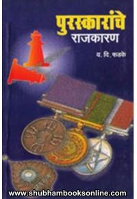 Puraskaranche Rajkaran - पुरस्कारांचे राजकारण