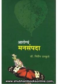 Aarogya Manasampada