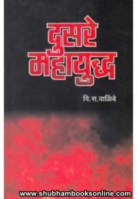 Dusare Mahayuddha
