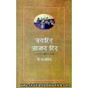 Jaihind Azad Hind - जयहिंद आजाद हिंद