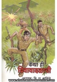 Katha Hi Diva Vadalachi