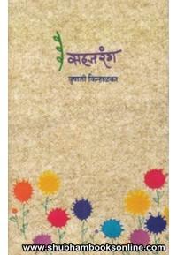 Sahajranga