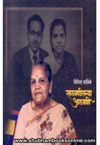 Sathavanitlya Aathavani